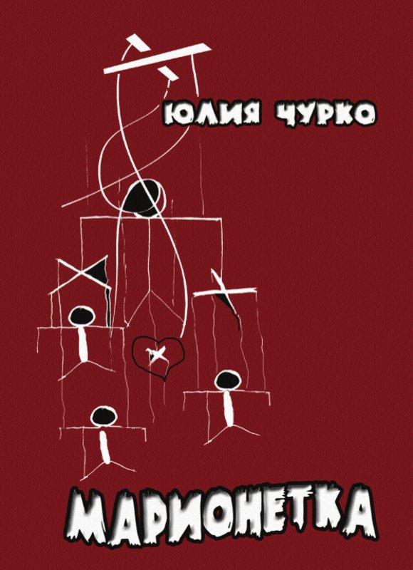 """Готовится к выходу очередная книга Юлии Чурко под названием """"Марионетка"""""""