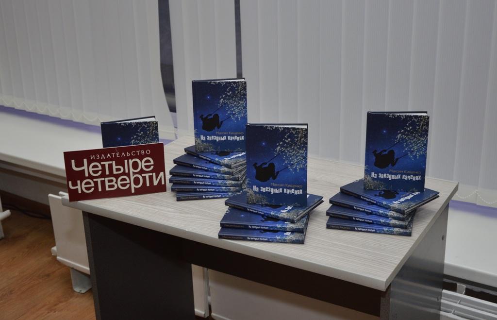 Литературный дебют Максима Кищенко: книга, автор, перспектива