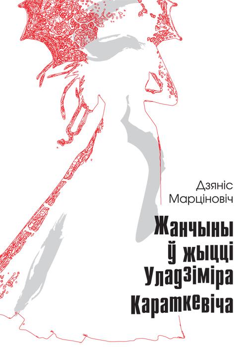 """Рэцэнзiя на кнiгу Д. А. Марцiновiча """"Жанчыны ў жыцці Уладзіміра Караткевіча"""""""