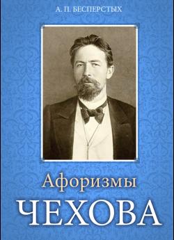 Бесперстых А. П. Афоризмы Чехова