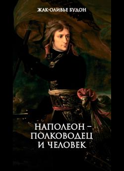 """Жак-Оливье Будон """"Наполеон — полководец и человек (в ответах отца на вопросы детей)"""""""