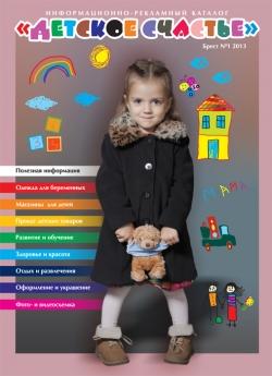 """Информационно-рекламный каталог """"Детское счастье"""". Брест №1, 2013"""