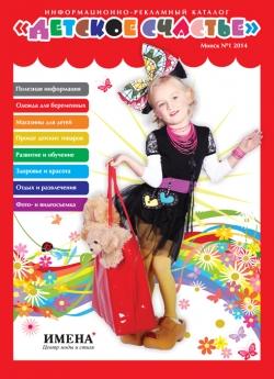 Информационно-рекламный каталог «Детское счастье». Минск №1, 2014