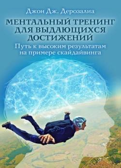 Дерозалиа Д. Ментальный тренинг для выдающихся достижений