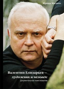 """Мильто И.П. """"Валентин Елизарьев—художник и человек"""""""