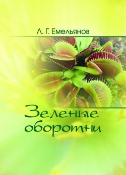 Емельянов Л.Г. Зеленые оборотни