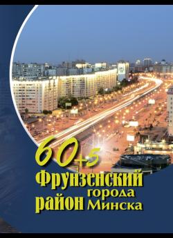 60+5 Фрунзенский район города Минска. 1951-2016