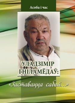 """Уладзімір Гніламёдаў: """"Заставацца сабой..."""""""
