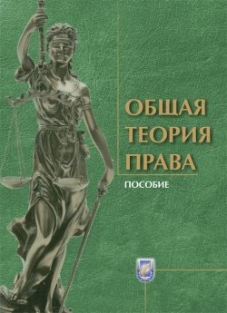 Общая теория права. 2-е изд.