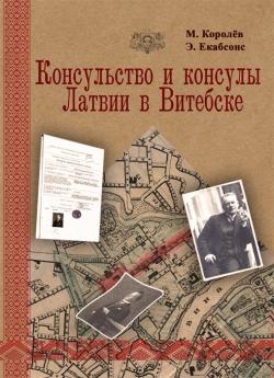 Королёв М. Консульство и консулы Латвии в Витебске
