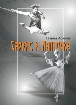 Лохова Г. Ю. Саркис и Лаппочка
