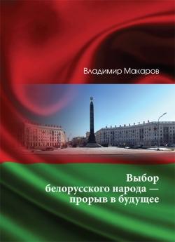 Макаров В. М. Выбор белорусского народа — прорыв в будущее