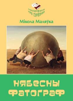 Маляўка М. А. Нябесны фатограф