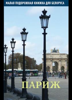 """Счастный В. Г. """"Париж. Малая подорожная книжка для белоруса"""""""