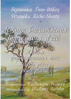 Летние впечатления. Альбом фортепианных пьес. Impressions d'ete. Album pieces pour piano