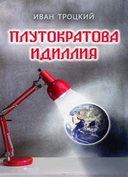 Троцкий И. Плутократова идиллия