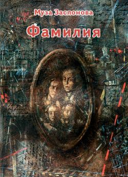 """Заслонова М. К. """"Фамилия: игры ХХ века"""""""