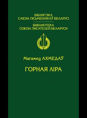 Ахмедаў М. А. Горная ліра