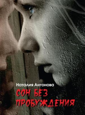Антонова Н. Н. Сон без пробуждения