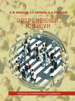 """Е. М. Бабосов, Ч. С. Кирвель, О. А. Романов """"Современный социум: характер и направленность развития"""""""