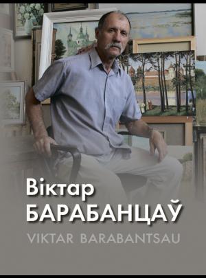 Віктар Барабанцаў. Viktar Barabantsau