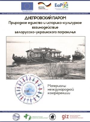Днепровский паром: природное единство и историко-культурное взаимодействие белорусско-украинского пограничья