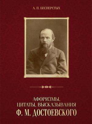 Бесперстых А. П. Афоризмы, цитаты, высказывания Ф. М. Достоевского