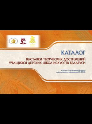 Каталог выставки творческих достижений учащихся детских школ искусств Беларуси