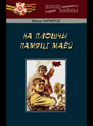 Чарняўскі М. На плошчы памяці маёй . Вершы, паэмы, балады