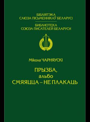 """Чарняўскі М. М. """"Прызба, альбо Смяяцца — не плакаць"""" Лірыка, сатыра, гумар"""