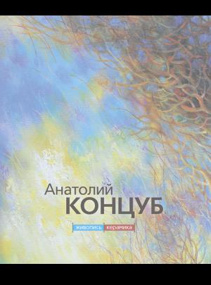 Анатолий Концуб. Каталог картин