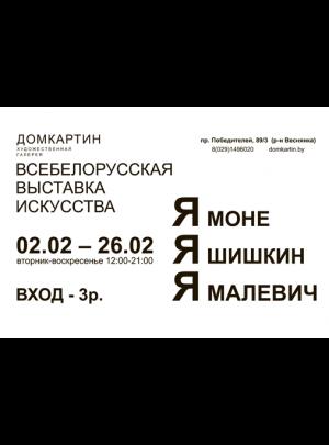 """Каталог """"Я Моне Я Шишкин Я Малевич"""""""
