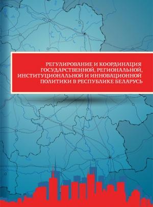 """Дорина Е. Б. """"Регулирование и координация государственной, региональной, институциональной и инновационной политики в Республике Беларусь и перспективы развития"""""""