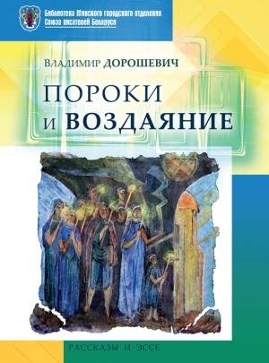 Дорошевич, В. Н. Пороки и воздаяние
