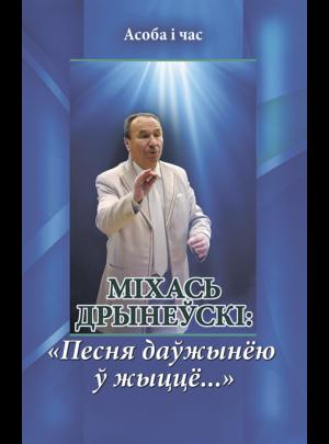 Міхась Дрынеўскі: «Песня даўжынёю ў жыццё…»
