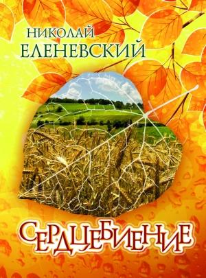 Еленевский Н.В. Сердцебиение