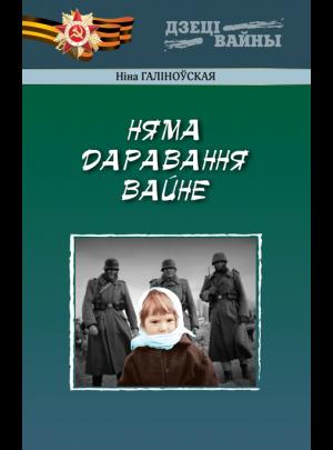 Галіноўская Н. В. Няма даравання вайне. Вершы і паэма