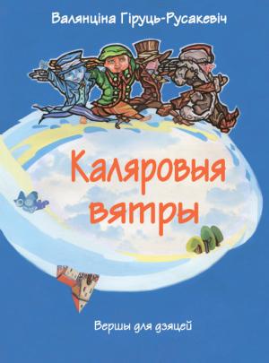 """Гіруць-Русакевіч В. Ф. """"Каляровыя вятры"""""""