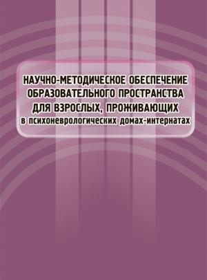 Кислякова Ю. Н., Лещинская Т. Л., Ковалец И. В. Научно-методическое обеспечение образовательного пространства для взрослых, проживающих в психоневрологических домах-интернатах