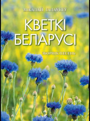 Галаўнёў М. Р. Кветкi Беларусi