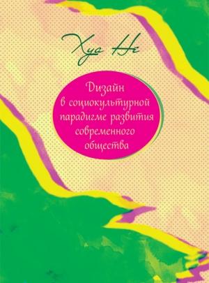 """Хуа Не """"Дизайн в социокультурной парадигме развития современного общества"""""""