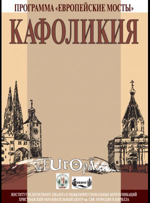 КАФОЛИКИЯ. Сборник материалов конференций, посвященных межконфессиональному диалогу