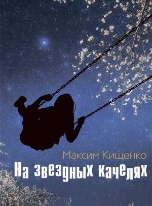 Кищенко М. А. На звездных качелях