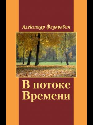 """Федорович А. """"В потоке Времени"""""""