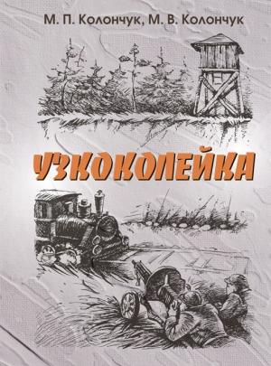 Колончук М. П., Колончук М. В. Узкоколейка : автобиографическая повесть