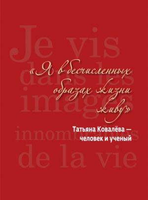 «Я в бесчисленных образах жизни живу»: Татьяна Ковалёва — человек и ученый