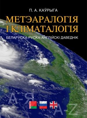 """Каўрыга П. А. """"Метэаралогія і кліматалогія: беларуска-руска-англійскі даведнік"""""""
