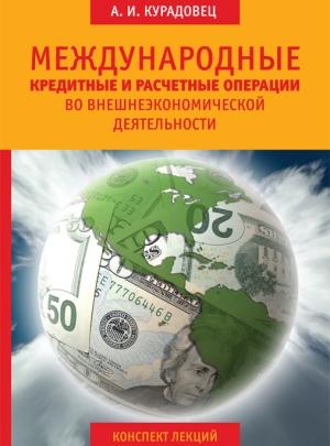 """Курадовец А. И. """"Международные кредитные и расчетные операции во внешнеэкономической деятельности: конспект лекций"""""""