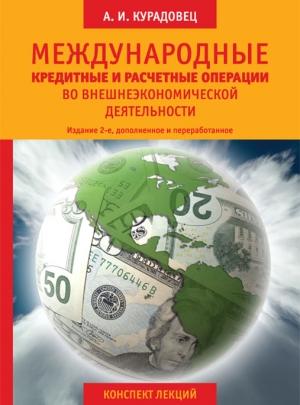 Курадовец А. И. Международные кредитные и расчетные операции во внешнеэкономической деятельности. 2-е издание