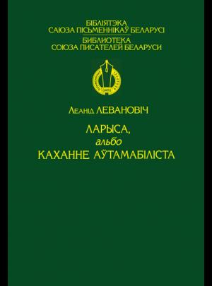 """Левановіч Л. К. """"Ларыса, альбо Каханне аўтамабіліста"""""""